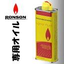RONSON ロンソンオイルライター 専用オイル 133ml