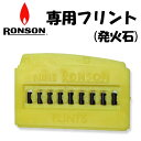 【ネコポス対応可】RONSON ロンソンオイルライター 専用フリント (発火石・替え石)