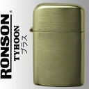 RONSON ロンソンタイフーン・フリントライター 無地ベーシック 真鍮(ブラス)