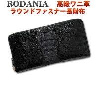 e1290813e7b5 PR 【送料無料】ロダニア(RODANIA)財布 メンズ ラウンドファスナ.