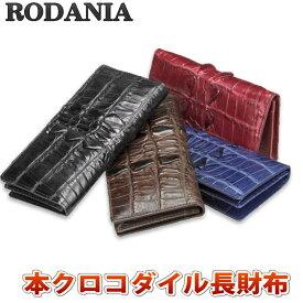 newest 84ebb f2086 楽天市場】クロコダイル 財布 ブランドの通販