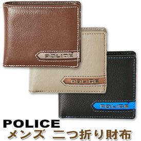 【送料無料】POLICE(ポリス)財布 メンズ 二つ折り財布 METALLIC(メタリック) PA-56900 三種