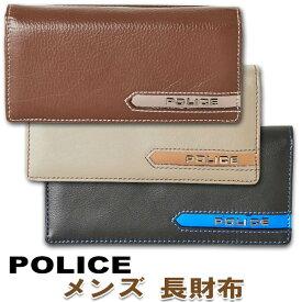 【送料無料】POLICE(ポリス)財布 メンズ 長財布 METALLIC(メタリック) PA-56901 三種