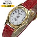 (キャッシュレス5%還元)シチズン時計FREE WAY ソーラー発電腕時計レディースAA95-9918【ネコポス対応】
