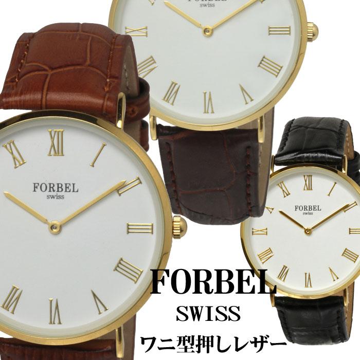 腕時計 メンズ FORBEL フォーベル メンズ腕時計 本革 型押し レザーベルト×ホワイト文字盤 送料無料