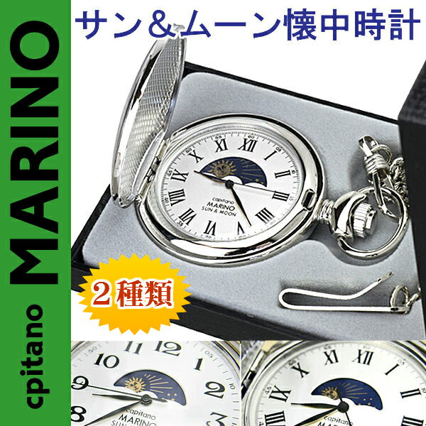 懐中時計 MARINO capitano マリノキャピターノ サン&ムーン搭載 MC-137 ローマ数字 アラビア数字 二種類