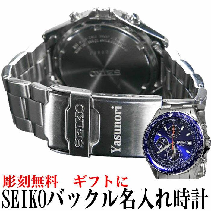 送料無料 SEIKOメンズ腕時計パイロットクロノグラフ バックル名入れ彫刻セイコー(SEIKO SND255PC) ギフト・誕生日プレゼントに最適☆