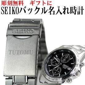 SEIKO セイコー腕時計メンズ 送料無料バックル名入れ彫刻 クロノグラフ腕時計SND367PC
