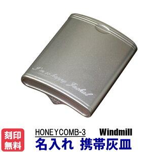 【8月・9月はいつでもポイント5倍!】名入れ 灰皿 携帯灰皿 ハニカム3 ウインドミル ABS樹脂で軽量・タフボディ【ネコポス対応】