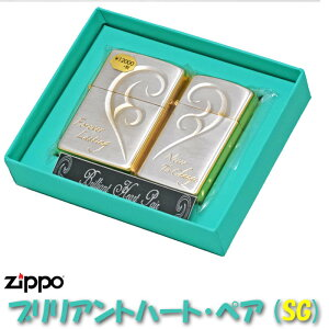 ZIPPOライター ジッポ ライター ペア ジッポー ブリリアントハートSG (zippoライター ジッポーライター ジッポライター) ネコポス対応