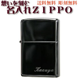 (キャッシュレス5%還元)zippo ライタージッポ 無料名入れ彫刻 ブラックアイス ネーム刻印 ジッポーライター ZIPPO lighter ジッポー ジッポ 楽ギフ_包装 楽ギフ_名入れ 送料無料