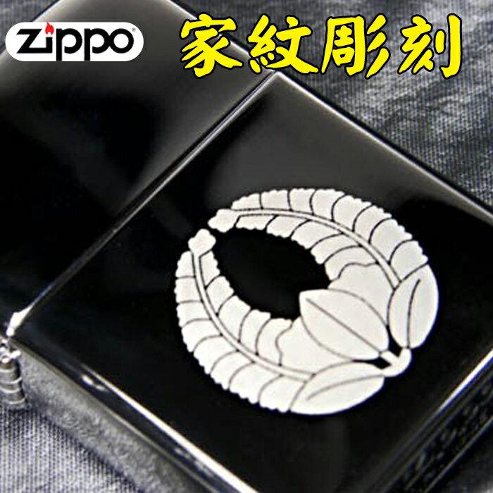 zippo ジッポ ライター オリジナル家紋彫刻ジッポライター zippoライター ジッポーライター ジッポライター ジッポー