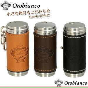 【7月・8月はいつでもポイント5倍!】オロビアンコ 携帯灰皿 本牛革 ブランド 携帯灰皿ORA-22