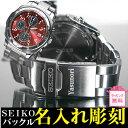SEIKOメンズ腕時計 送料無料バックル名入れ彫刻 レッド セイコー クロノグラフ メタリックレッド (SEIKO SND495PC)  …