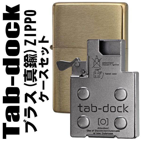 【ブラス(真鍮)ZIPPOケースとセット】ジッポインサイドユニット挿入型フリスクケース tab-dock タブドック ミントケース【zippo/ジッポ】
