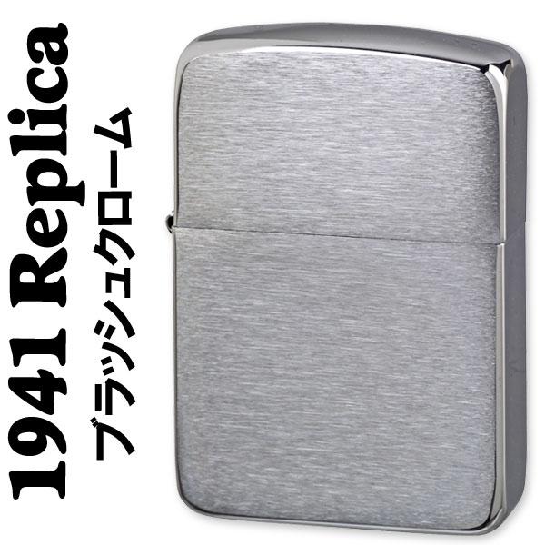 zippo ライター ジッポ 1941 レプリカ ジッポー ブラッシュクローム 【ネコポス対応可】zippoライター ジッポーライター ジッポライター ZIPPO lighter