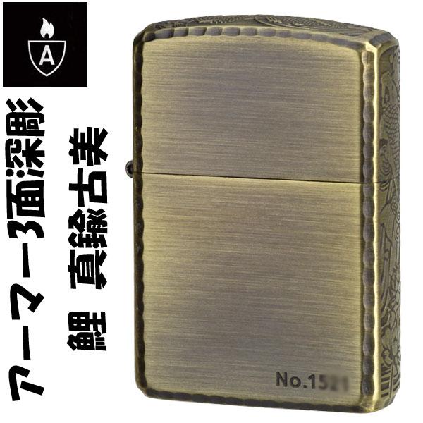 zippo ジッポ ライター アーマー3面深彫 鯉 真鍮古美 エッチング&リューター アンティークブラス(A) ジッポー ジッポーライター lighter ARMOR Case