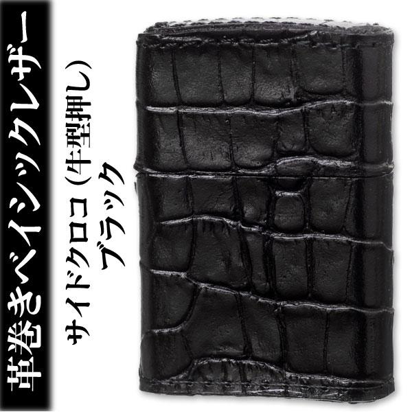 zippo(ジッポーライター)革巻きベイシックレザーサイドクロコ(牛型押し)ブラック/Zippoケース刻印不可商品