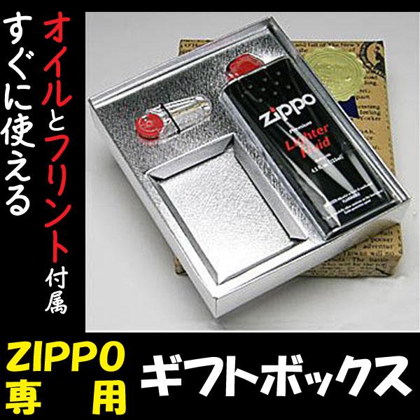 ZIPPO ジッポライター 専用ギフトボックス ※お一人様5個まで zippo ジッポー ジッポ ライター ジッポーライター