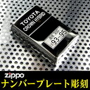 zippo ジッポ ライター 車・バイクのナンバープレート刻印 彫刻 ジッポーライター ジッポライター ジッポーライター ジッポー ZIPPO
