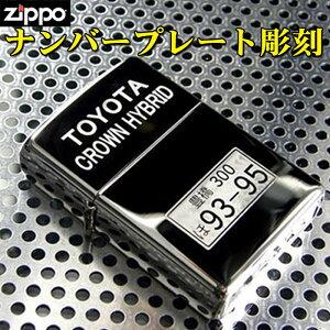 ZIPPO(ジッポー)ナンバープレート彫刻車バイクのナンバープレート刻印画像