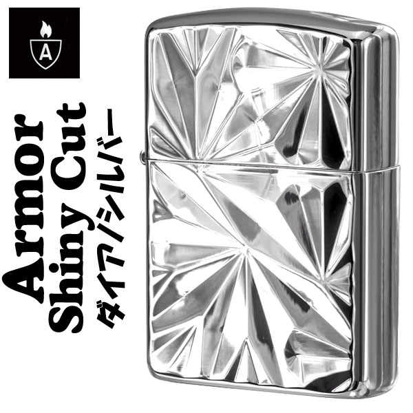 ZIPPO アーマーシャイニーカット ダイアノシルバー ジッポー ジッポーライター lighter ライタ− zippo アーマー ジッポ ARMOR Case