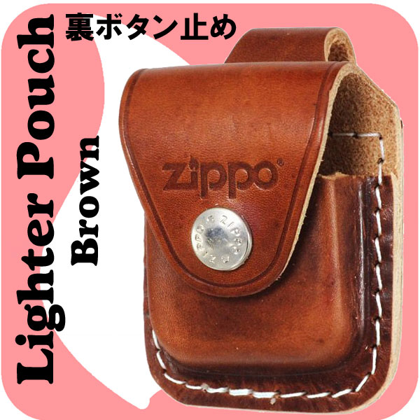 【ZIPPO】ジッポー純正革ケース・ボタンタイプ茶