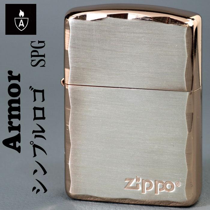 zippo(ジッポーライター)アーマー ARMOR シンプル ロゴ ZIPPOロゴ入り SPG ジッポ ピンクゴールド
