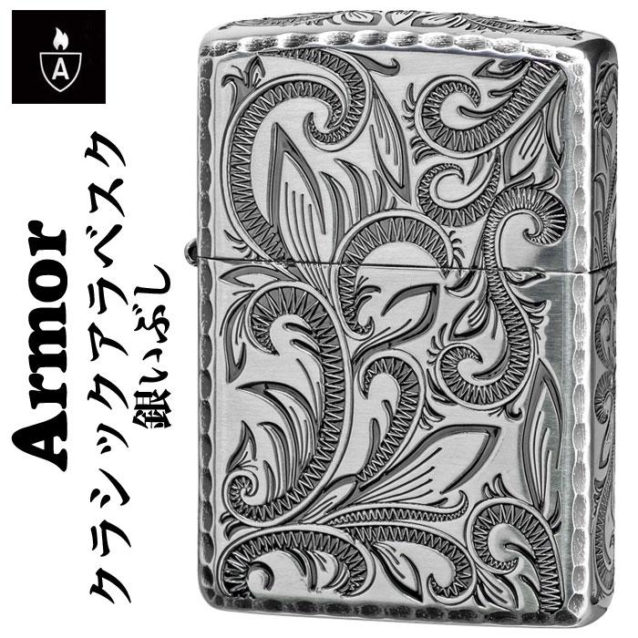ジッポーライター ARMOR zippo アーマー クラシックアラベスク 彫刻 五面加工コーナーリューター 銀いぶし 送料無料