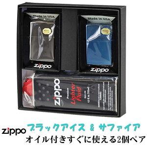 zippo ライター ジッポ ペア ブラックアイスジッポ サファイア 2個セット ペアセット専用パッケージ入り オイル缶付き ZIPPO ジッポーライター
