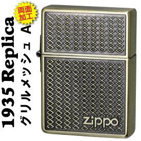 (キャッシュレス5%還元)zippo(ジッポーライター)1935 レプリカ グリルメッシュ (A) アンティークブラス 両面エッチング