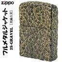 (キャッシュレス5%還元)zippo ジッポーライター フルメタルジャケット ジッポ GRAVEL(砂利)模様 真鍮古美 2S-GRAVEL…