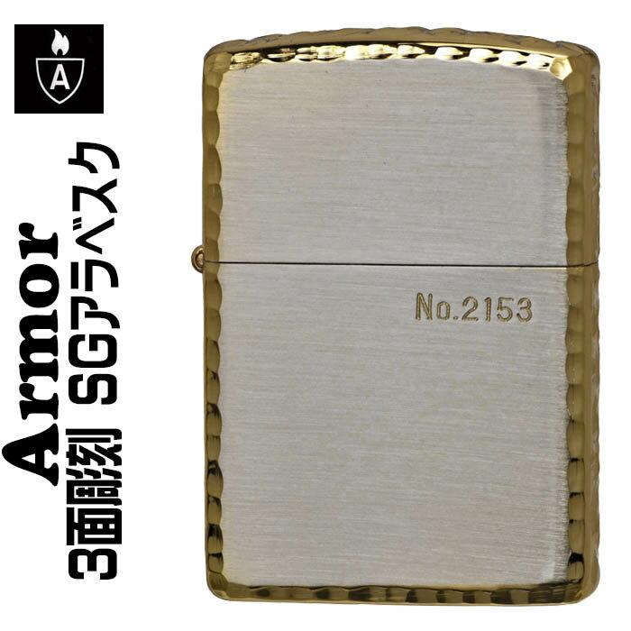 zippo アーマー ジッポ (アーマー限定シリアルナンバー入り)3面彫刻 シルバー&ゴールド armor Case 【送料無料】