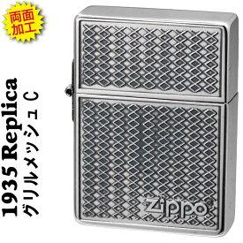 (キャッシュレス5%還元)zippo(ジッポーライター)1935レプリカ グリルメッシュ (C) アンティークシルバー シルバーイブシ 両面エッチング
