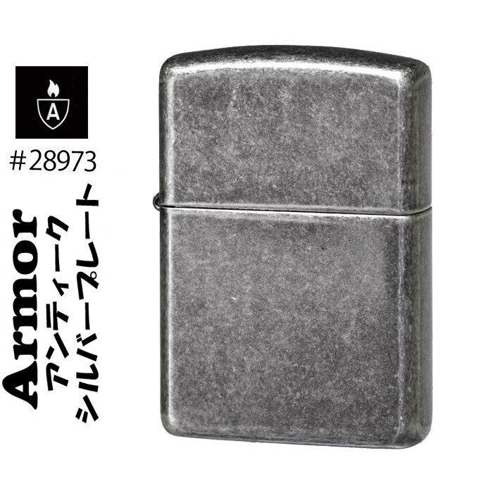 zippo アーマー ジッポー ライター Armor Antique Silver Plate #28973 ジッポーライター ZIPPO