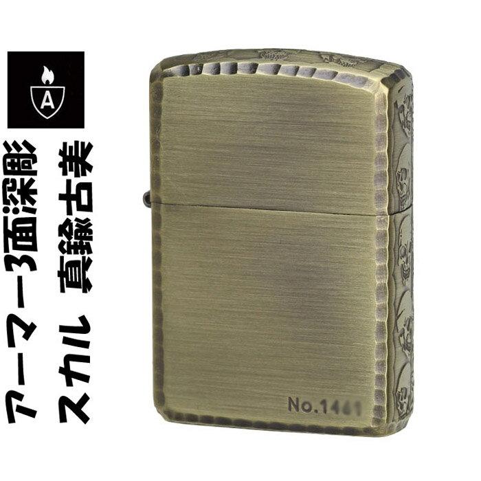 ジッポ ライター アーマー3面深彫 スカル 真鍮古美 エッチング&リューター アンティークブラス(A) ジッポー ジッポーライター lighter zippo アーマー ARMOR Case