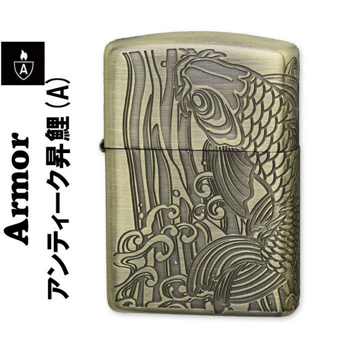 ジッポ zippo アーマー ライター 真鍮アンティーク昇鯉(A) ジッポー ジッポーライター