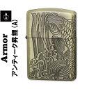 (キャッシュレス5%還元)zippo アーマー ジッポ ライター 真鍮アンティーク昇鯉(A) ジッポー ジッポーライター 【ネコ…