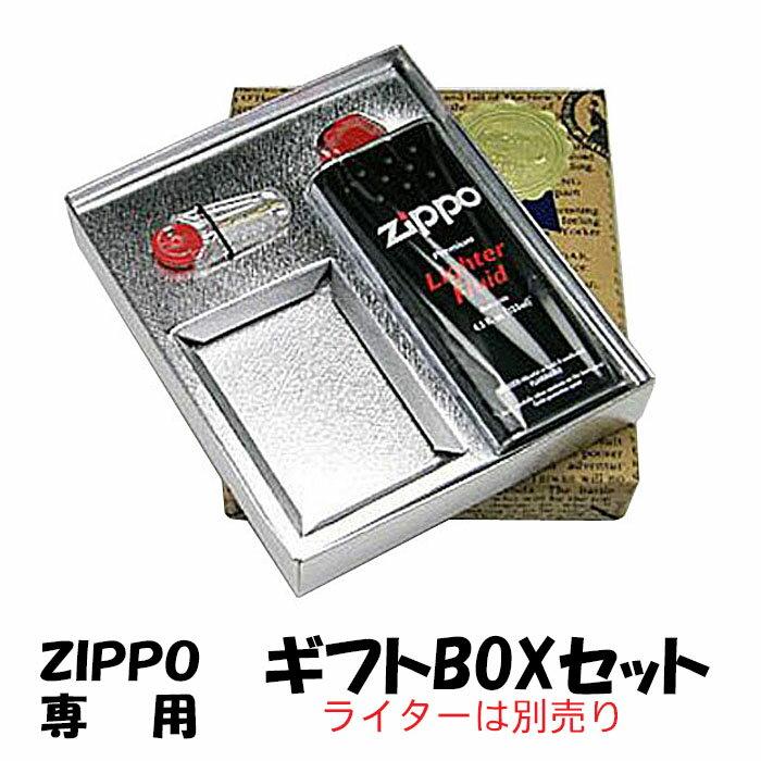専用ギフトボックス ※お一人様5個まで zippo ジッポー ジッポ ライター ジッポーライター