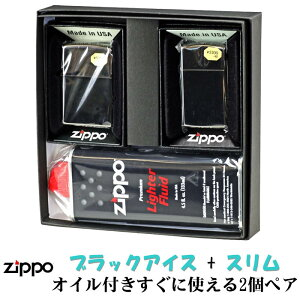zippo (ジッポーライター) ペア ブラックアイスジッポ レギュラー&スリム 2個セット ペアセット専用パッケージ入り(オイル缶付き) ジッポ ライター