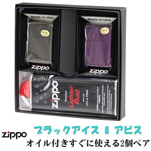 zippo (ジッポーライター) ペア ブラックアイスジッポ&アビス(Abyss) 2個セット ペアセット専用パッケージ入り(オイル缶付き) ジッポ ライター