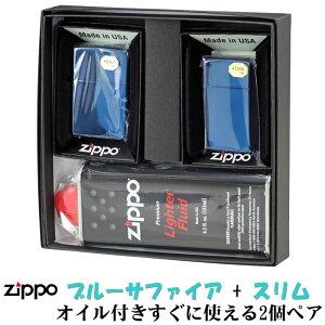 zippo ライター (ジッポーライター) ペア ブルーサファイアジッポ レギュラー&スリム 2個セット ペアセット専用パッケージ入り(オイル缶付き) ジッポ