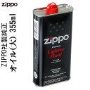 【9月・10月はいつでもポイント5倍!】zippo ジッポ ライター ジッポライター専用オイル大缶 ZIPPO ジッポー ジッポーライター
