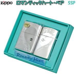 ハートペアジッポー ロマンティックハート (zippoライター ジッポーライター ジッポライター)ネコポス対応