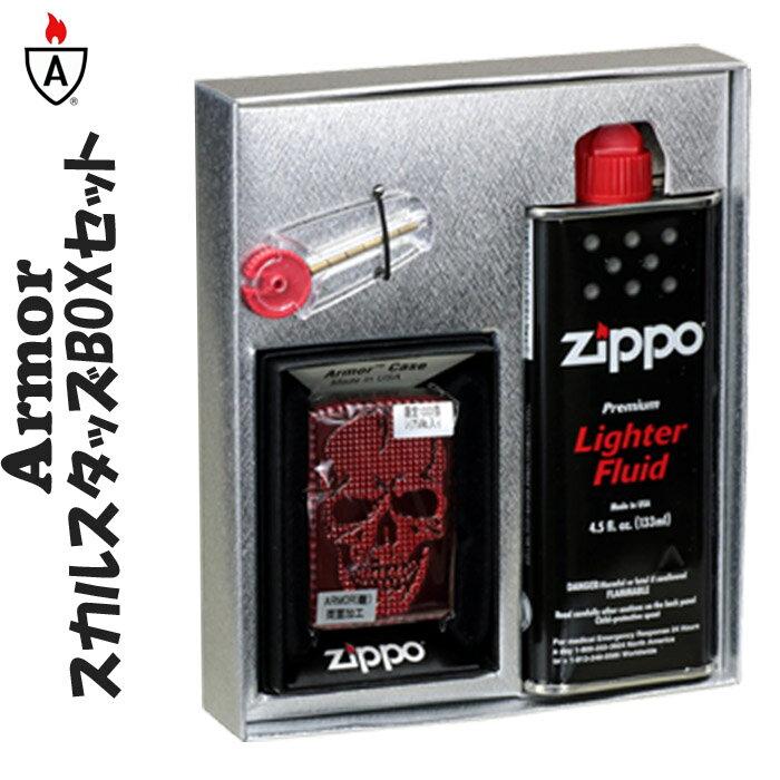 お値段据え置きですぐに使えるZIPPO専用ギフトボックスがついてお得!ZIPPO/アーマー スカルスタッズ ルビーブラックII 〔zippo/ジッポ/Armor/アーマー/ARMOR〕