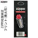 【9月・10月はいつでもポイント5倍!】ZIPPO社製 純正フリント ジッポーライター専用 発火石 【ジッポ ライター】【lighter】【zippo】【ネコポス対応】