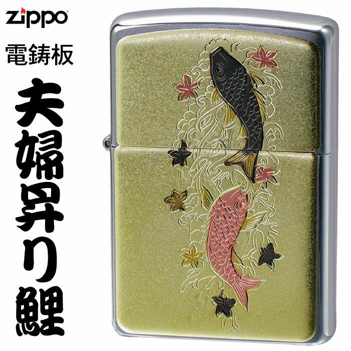 zippo ジッポーライター 和板 夫婦昇り鯉 和柄 ジッポー ジッポ ライター 【ネコポス対応可】