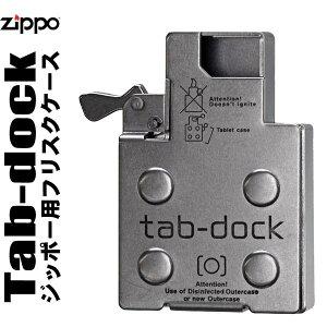 ZIPPOライターに使うと便利!≪ジッポーケース付き≫インサイドユニット挿入型フリスクケース(ピルケース)tab-dock タブドック 【zippo/ジッポ】