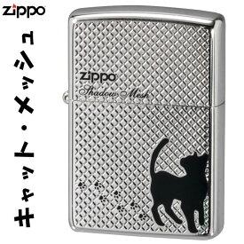 (キャッシュレス5%還元)zippo (ジッポーライター) メッシュキャット 銀メッキ鏡面仕上げ 2CAT-MESH ジッポ ライター 【ネコポス対応】