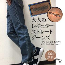 【Wrangler】NEW BASIC レギュラー普通のストレート メンズ/エドウィン/ラングラー/ストレート/ジーンズ/デニム/1年中穿ける/裾直し無料/送料無料/ラッキーシール対応/JACK/ジャック